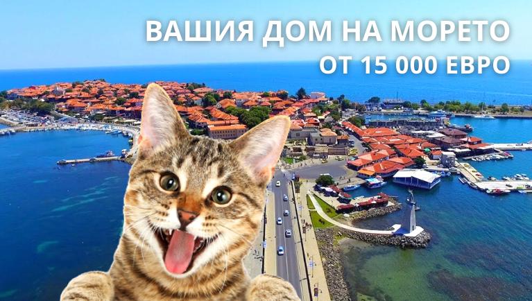 Вашия дом на морето<br><span> от 15 000 евро</span>