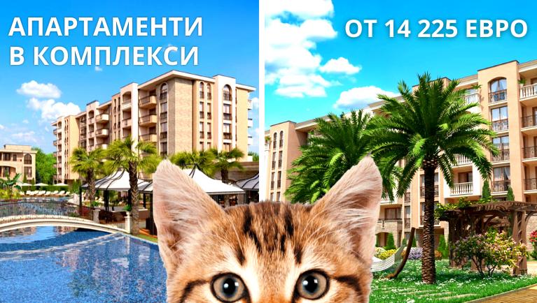 Апартаменти в комплекси на 50 метра<br> близо до морето от 14 225 евро