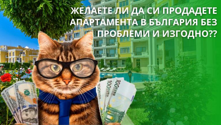 Желаете ли да си продадете апартамента<br> в България без проблеми и изгодно?