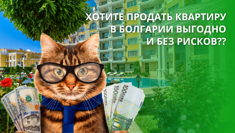 Do you want to sell your apartment<br> in Bulgaria profitably and without risks?